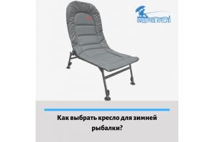 Как выбрать кресло для зимней рыбалки?