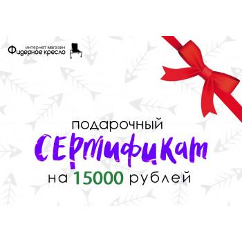 Подарочный сертификат на 15000р