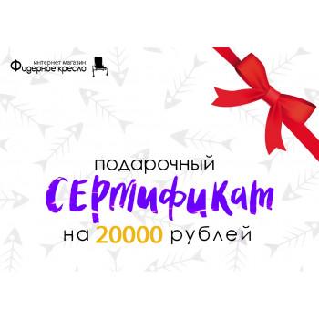 Подарочный сертификат на 20000р